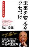 船井幸雄著『未来を変えるクセづけ 〜舩井幸雄の金言集〜』