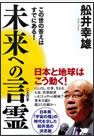 舩井幸雄著『未来への言霊 この世の答はすでにある!』