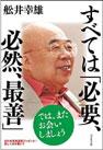 舩井幸雄著『すべては「必要、必然、最善」』