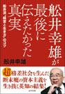 船井幸雄著『生命(いのち)の秘密が分かってきた』