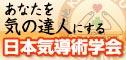 日本気導術学会ホームページへようこそ!